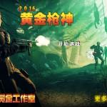 Golden Shooter Screenshot